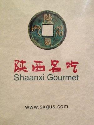 Shaanxi%20Gourmet.jpg