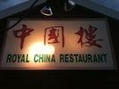 2012_7_RoyalChina.jpg