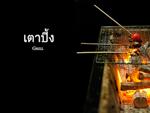 grill-next-ibook-150.jpg