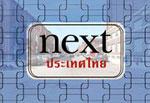Next-Thai-sign-sm.jpg