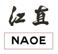 naoe_home.jpg