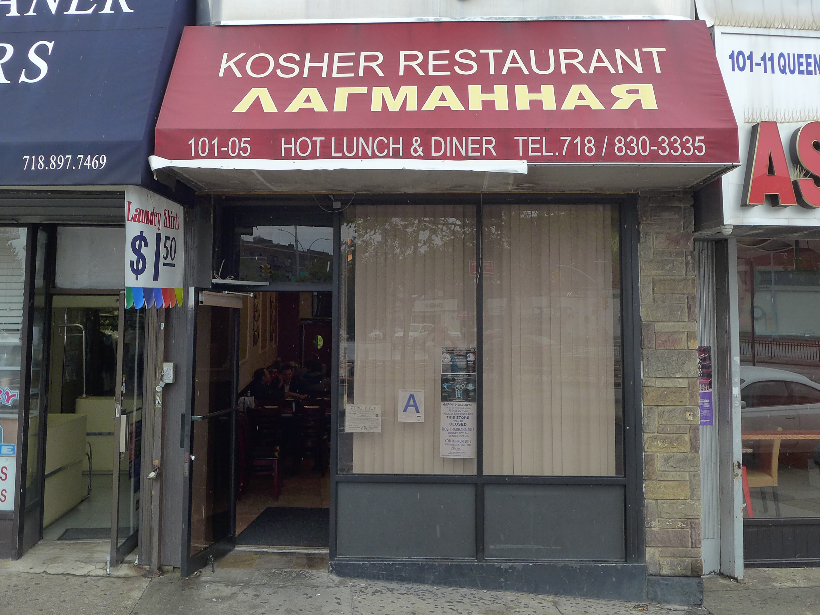 Kosher Chinese Food Rego Park Queens